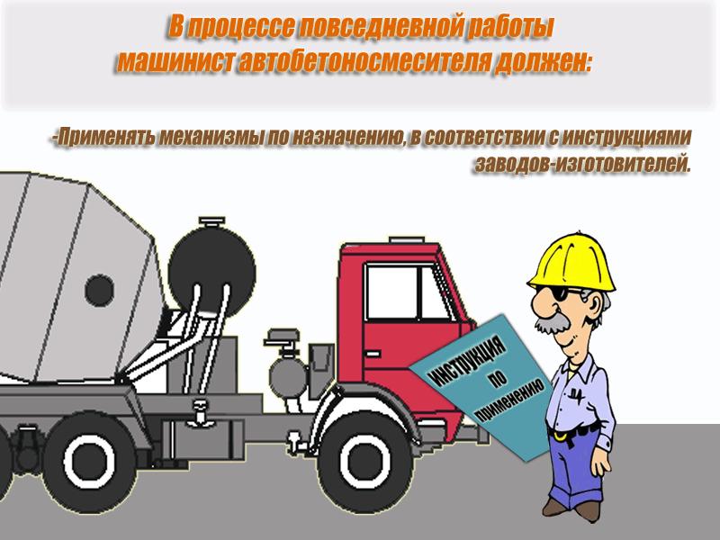 Инструкция По Охране Труда Для Горноспасателя - фото 7